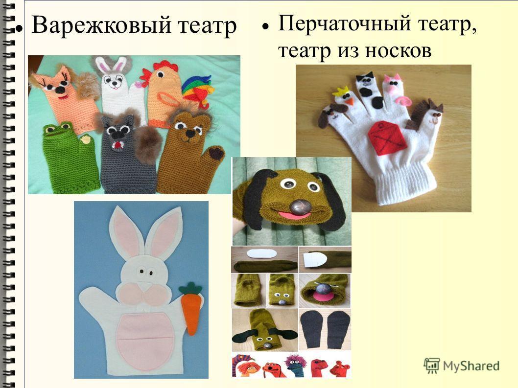 Я кукольного театра своими руками в детском  615