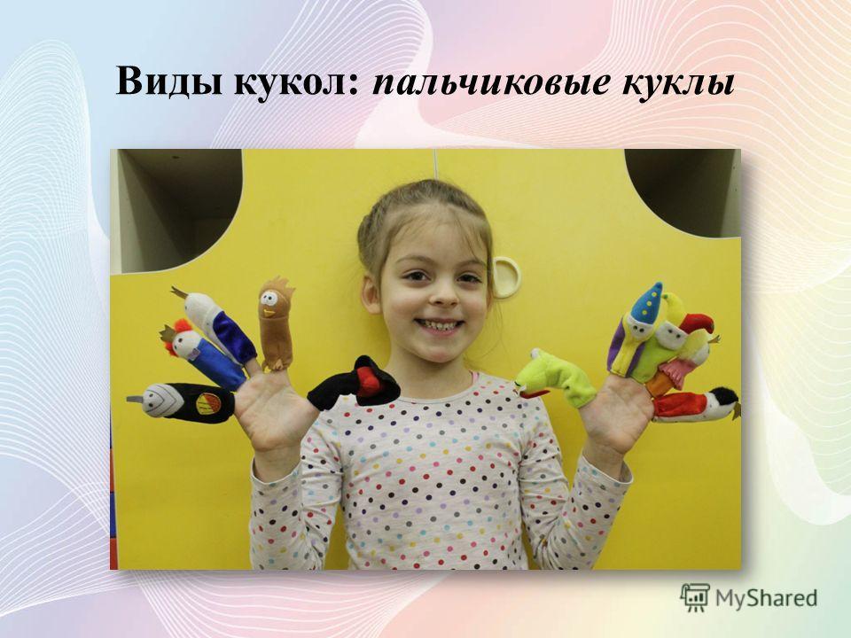 Виды кукол: пальчиковые куклы