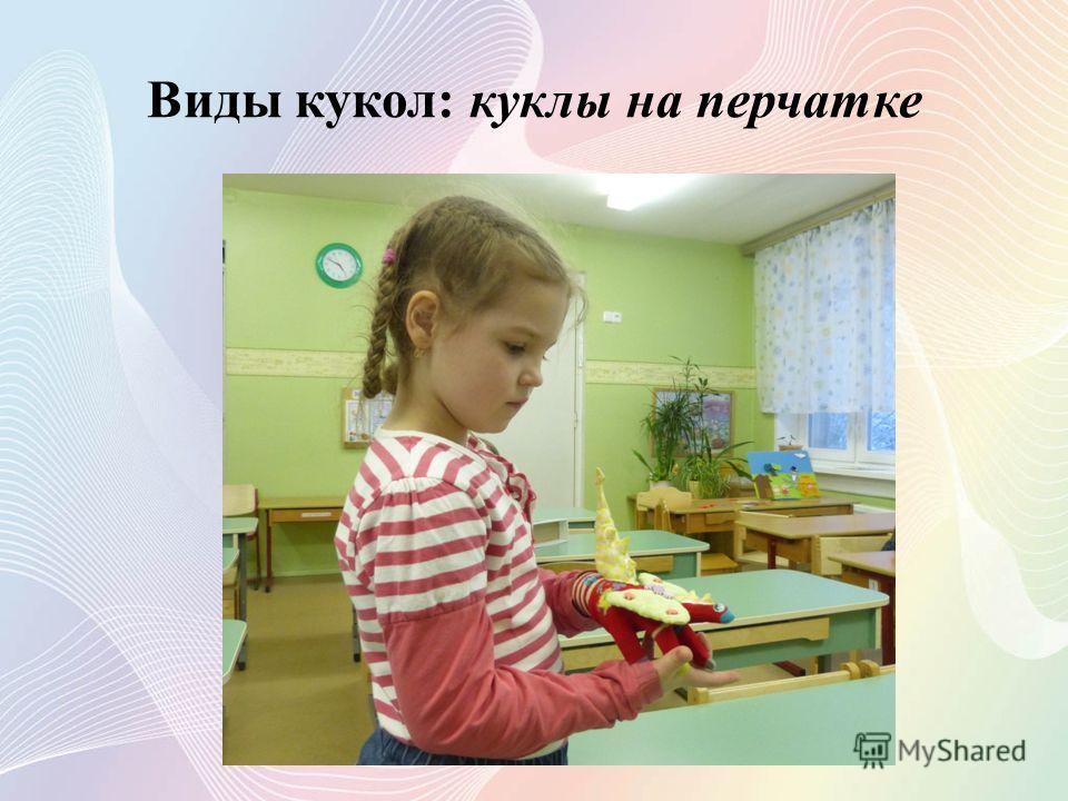 Виды кукол: куклы на перчатке