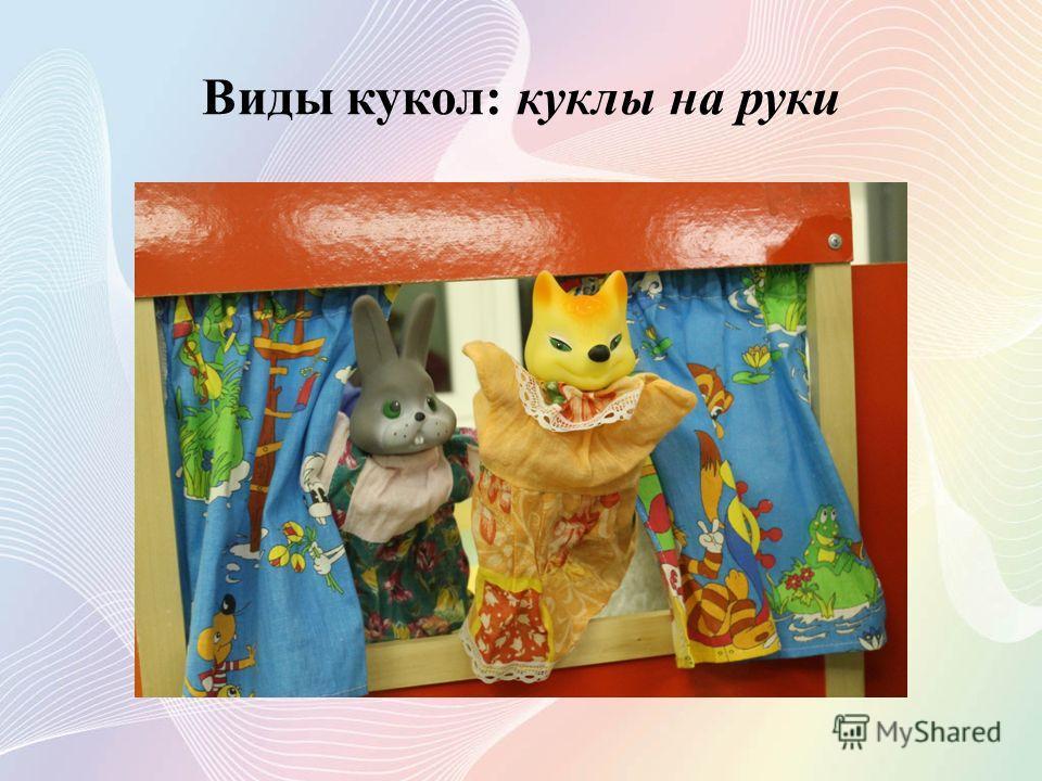Виды кукол: куклы на руки