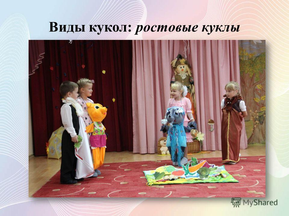 Виды кукол: ростовые куклы