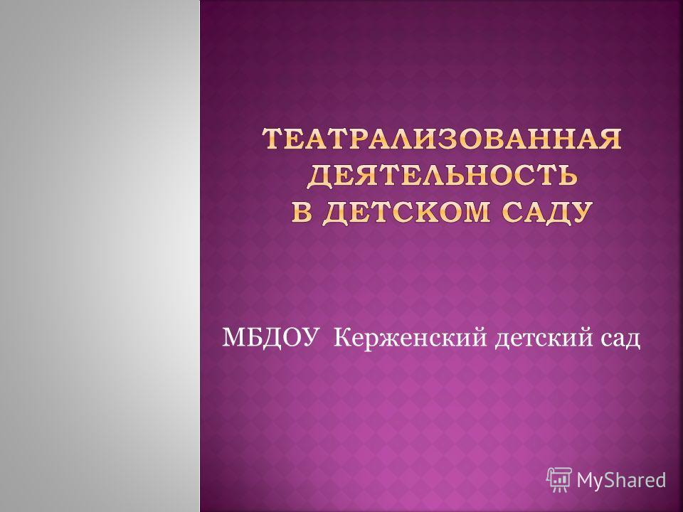 МБДОУ Керженский детский сад
