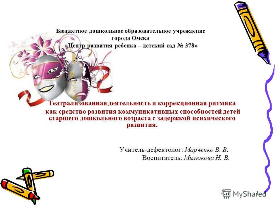 Бюджетное дошкольное образовательное учреждение города Омска «Центр развития ребенка – детский сад 378» Театрализованная деятельность и коррекционная ритмика как средство развития коммуникативных способностей детей старшего дошкольного возраста с зад