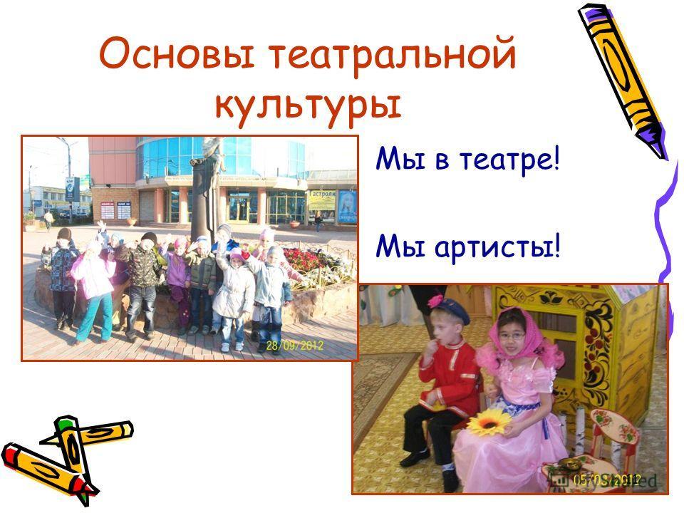 Основы театральной культуры Мы в театре! Мы артисты! 11