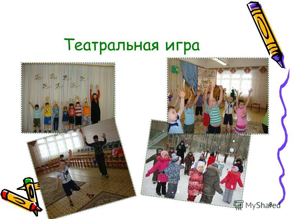 Театральная игра 8
