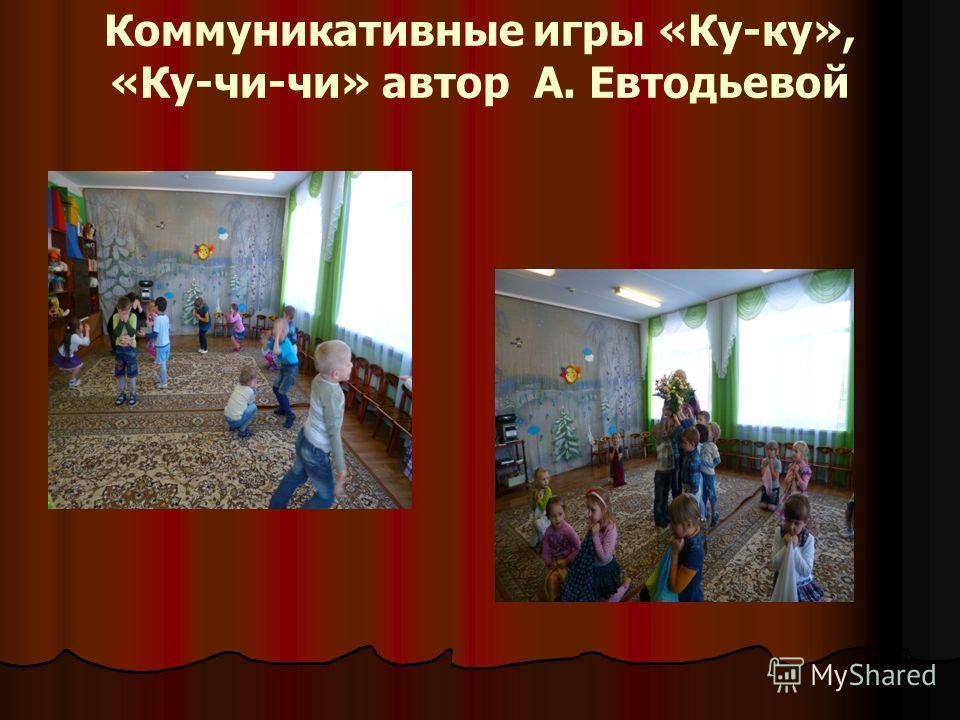Коммуникативные игры «Ку-ку», «Ку-чи-чи» автор А. Евтодьевой