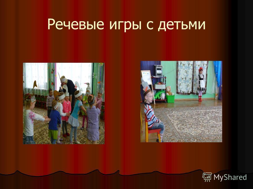 Речевые игры с детьми