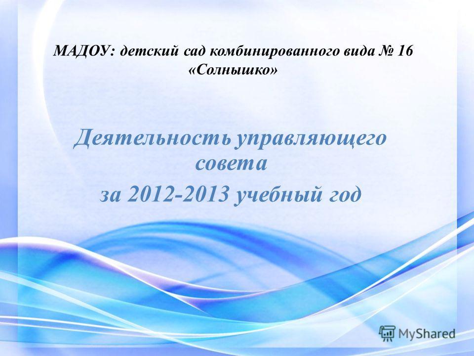 МАДОУ: детский сад комбинированного вида 16 «Солнышко» Деятельность управляющего совета за 2012-2013 учебный год