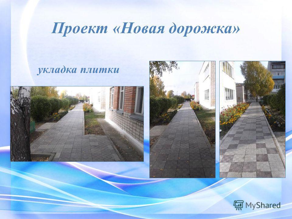 Проект «Новая дорожка» укладка плитки
