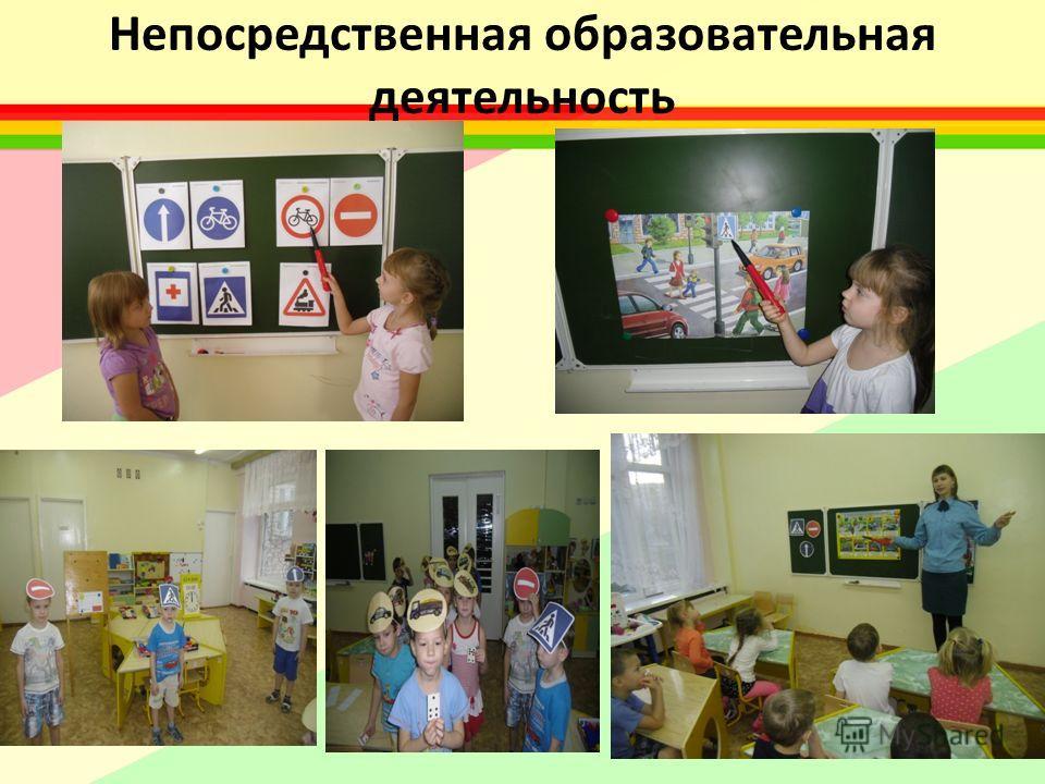 Непосредственная образовательная деятельность