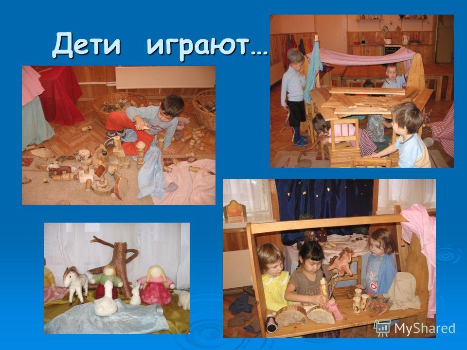 Дети играют… Дети играют…