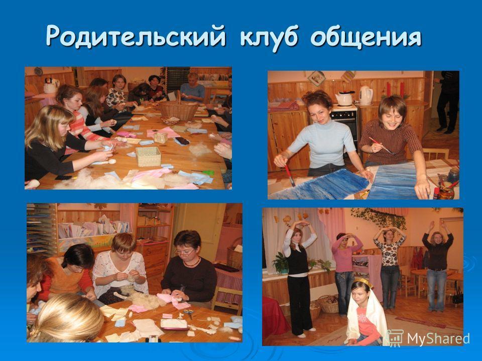 Родительский клуб общения