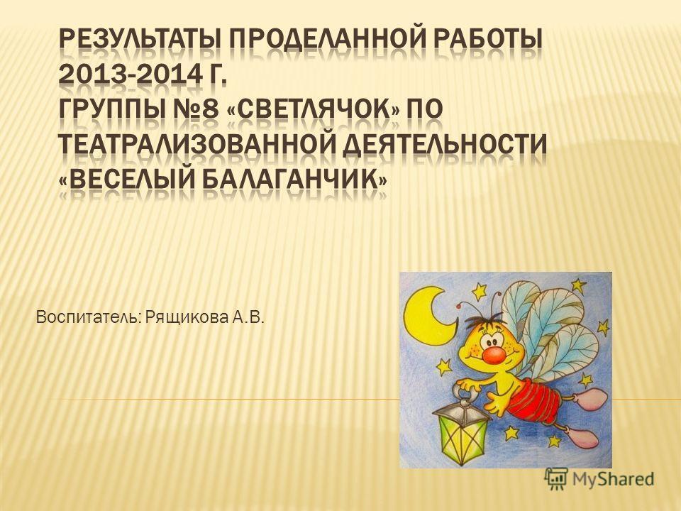 Воспитатель: Рящикова А.В.