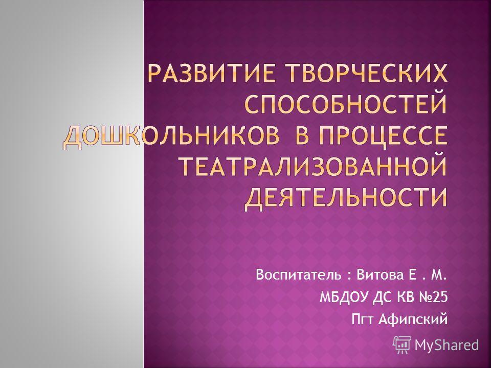 Воспитатель : Витова Е. М. МБДОУ ДС КВ 25 Пгт Афипский