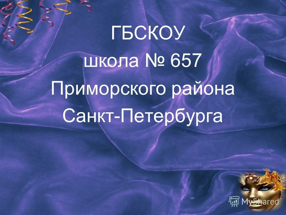 ГБСКОУ школа 657 Приморского района Санкт-Петербурга