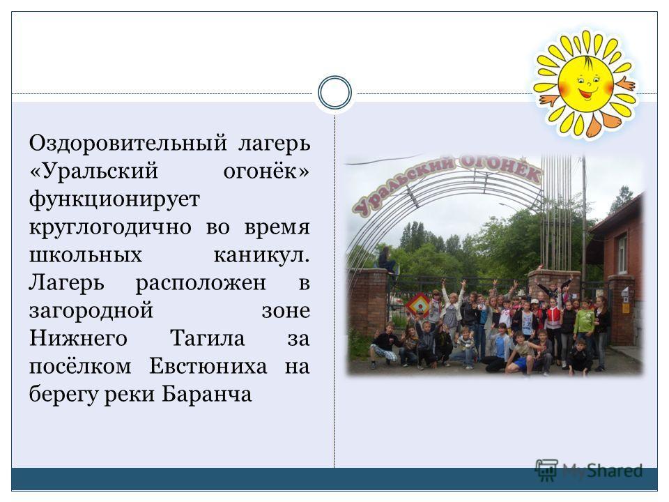 Оздоровительный лагерь «Уральский огонёк» функционирует круглогодично во время школьных каникул. Лагерь расположен в загородной зоне Нижнего Тагила за посёлком Евстюниха на берегу реки Баранча