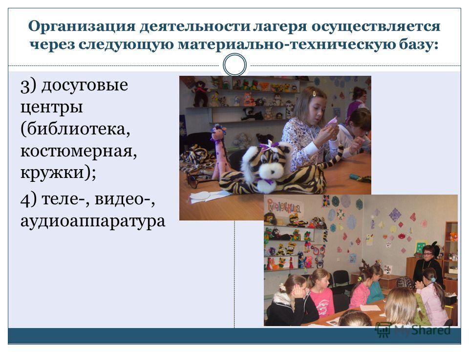 3) досуговые центры (библиотека, костюмерная, кружки); 4) теле-, видео-, аудиоаппаратура Организация деятельности лагеря осуществляется через следующую материально-техническую базу: