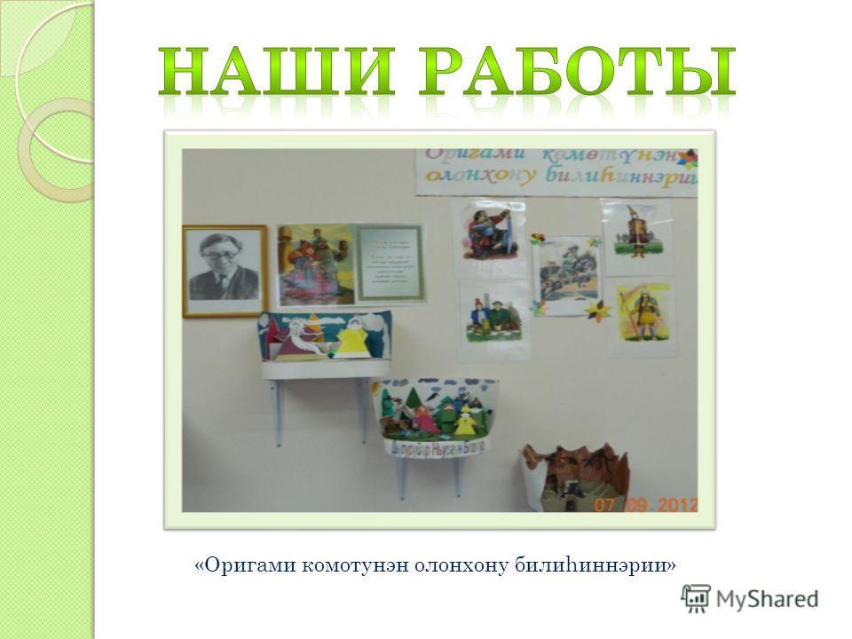 «Оригами комотунэн олонхону билиhиннэрии»
