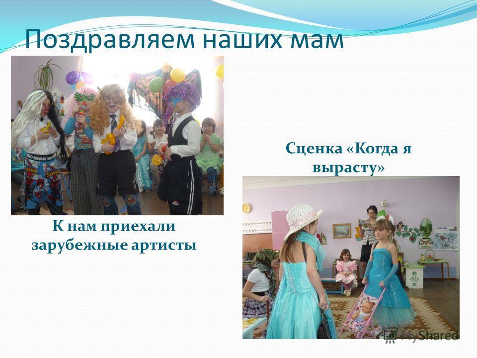 Подготовка и проведение праздников Главной и неотъемлемой частью художественно- эстетического воспитания детей, является подготовка и проведение праздников, во время которых у дети получают эмоциональное развитие, они видят красиво оформленные группы
