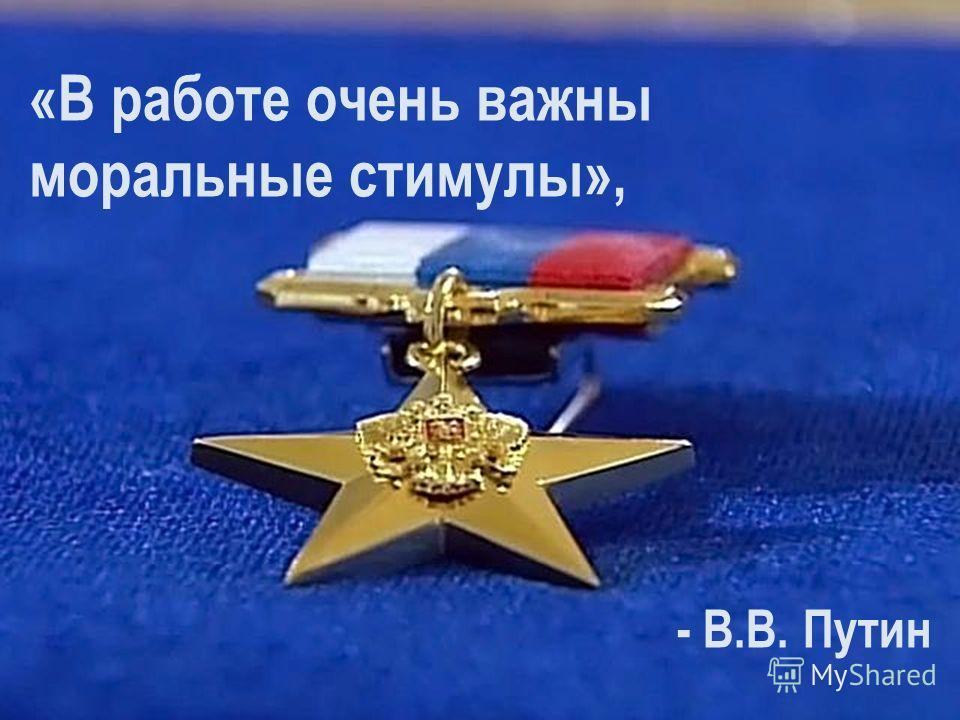 «В работе очень важны моральные стимулы», - В.В. Путин