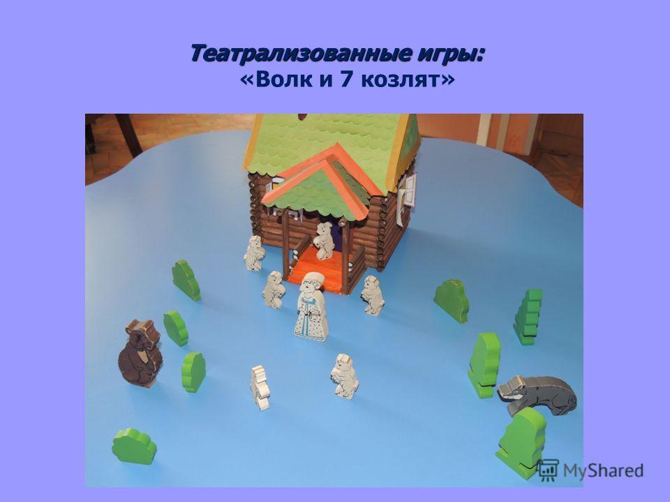 Театрализованные игры: Театрализованные игры: «Волк и 7 козлят»