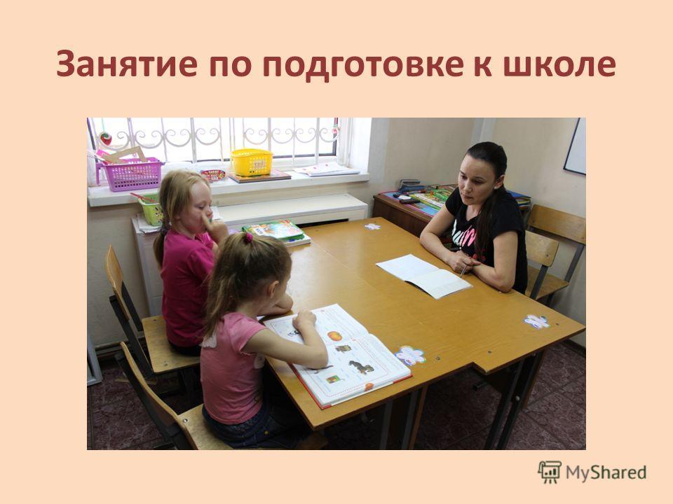 Занятие по подготовке к школе