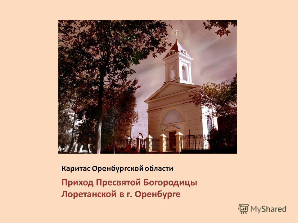 Каритас Оренбургской области Приход Пресвятой Богородицы Лоретанской в г. Оренбурге