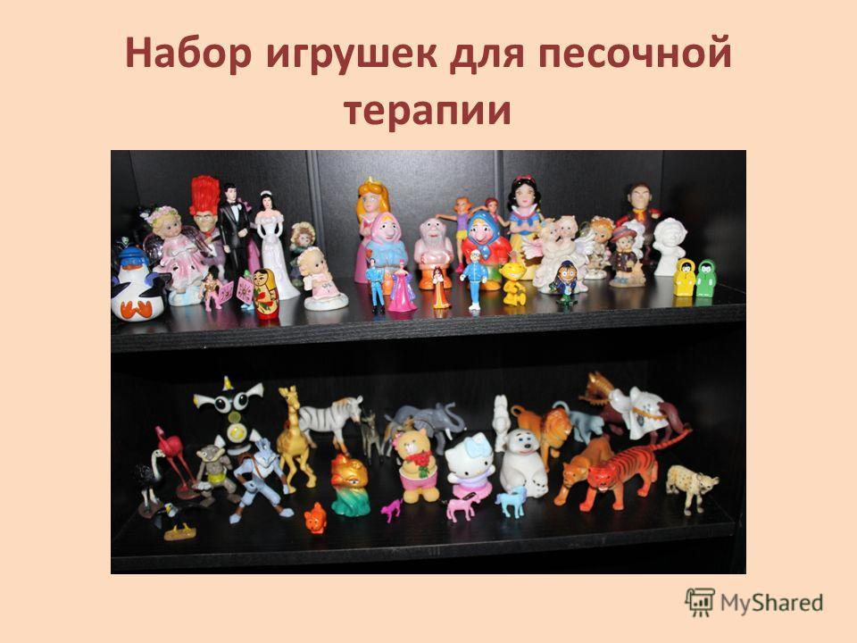 Набор игрушек для песочной терапии