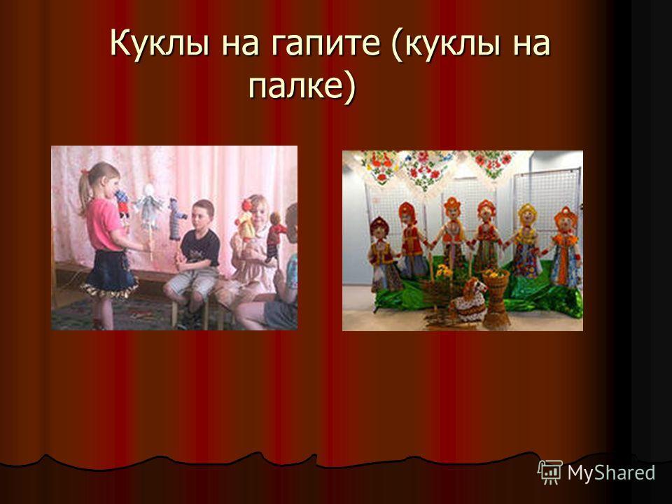 Куклы на гапите (куклы на палке) Куклы на гапите (куклы на палке)