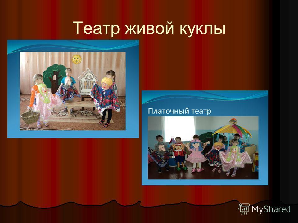 Театр живой куклы