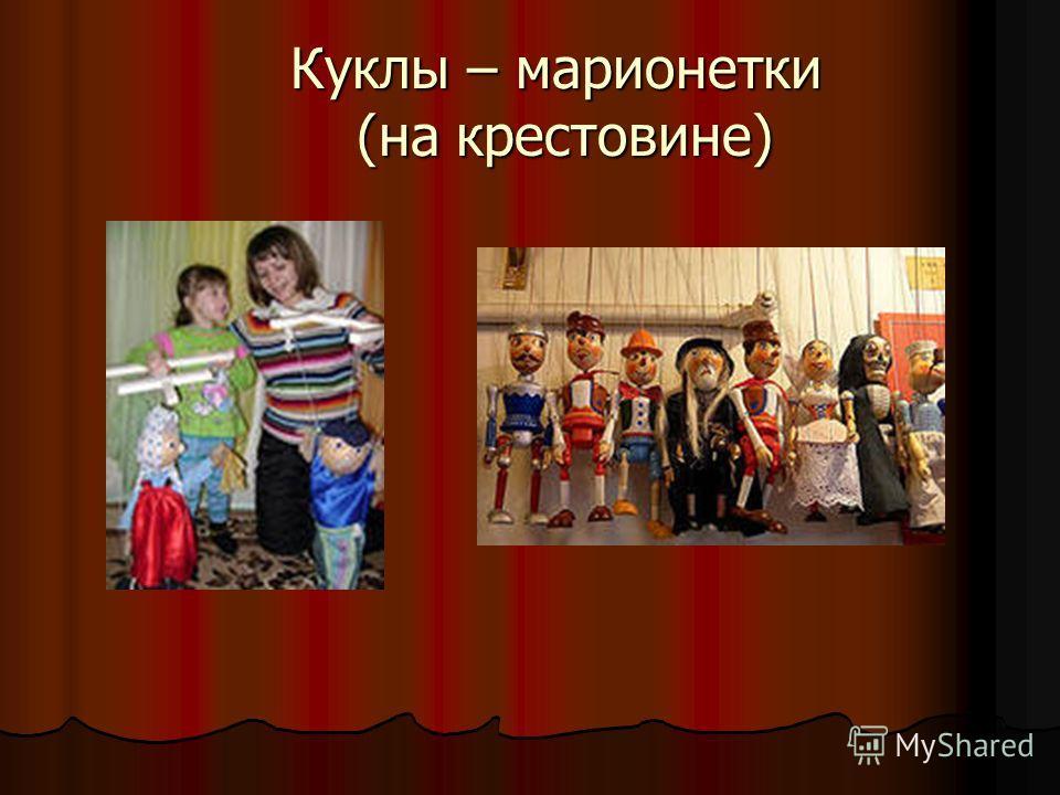 Куклы – марионетки (на крестовине) Куклы – марионетки (на крестовине)