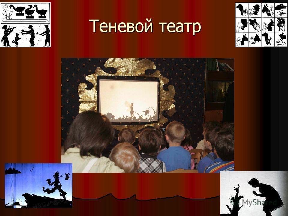Теневой театр Теневой театр