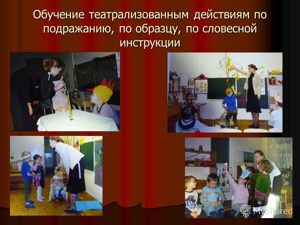 Обучение театрализованным действиям по подражанию, по образцу, по словесной инструкции