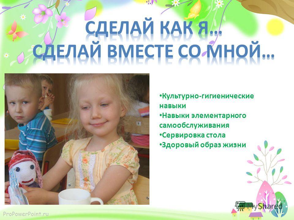 ProPowerPoint.ru Культурно-гигиенические навыки Навыки элементарного самообслуживания Сервировка стола Здоровый образ жизни