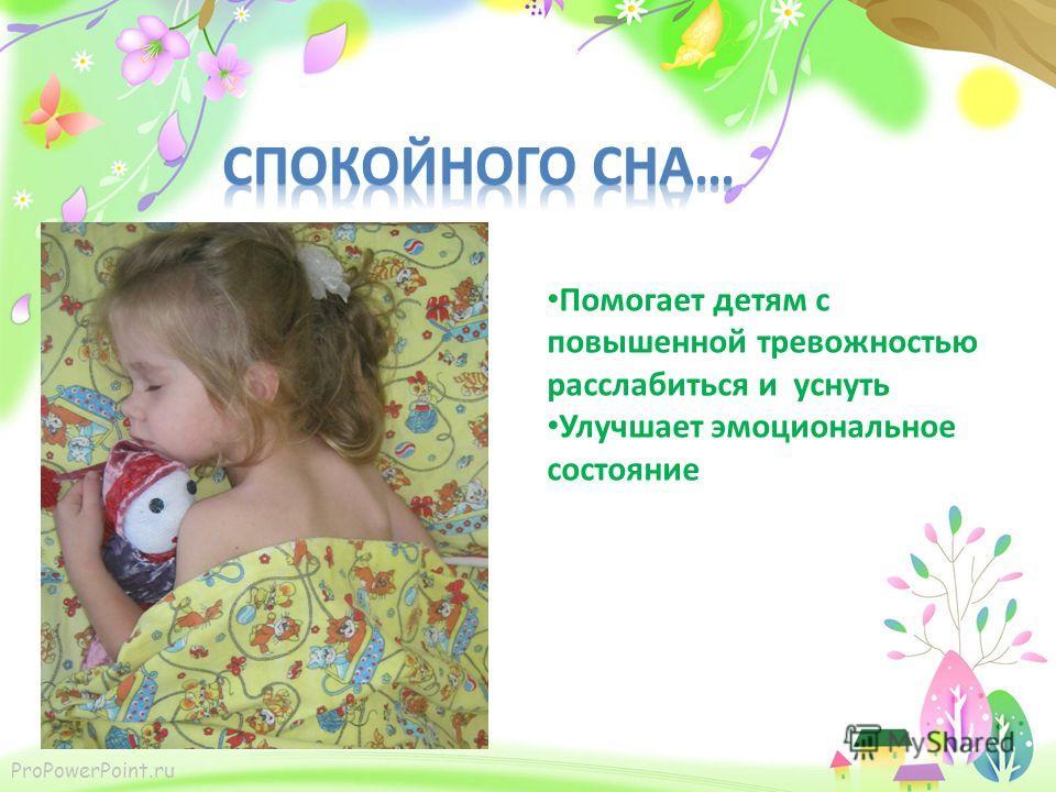 ProPowerPoint.ru Помогает детям с повышенной тревожностью расслабиться и уснуть Улучшает эмоциональное состояние