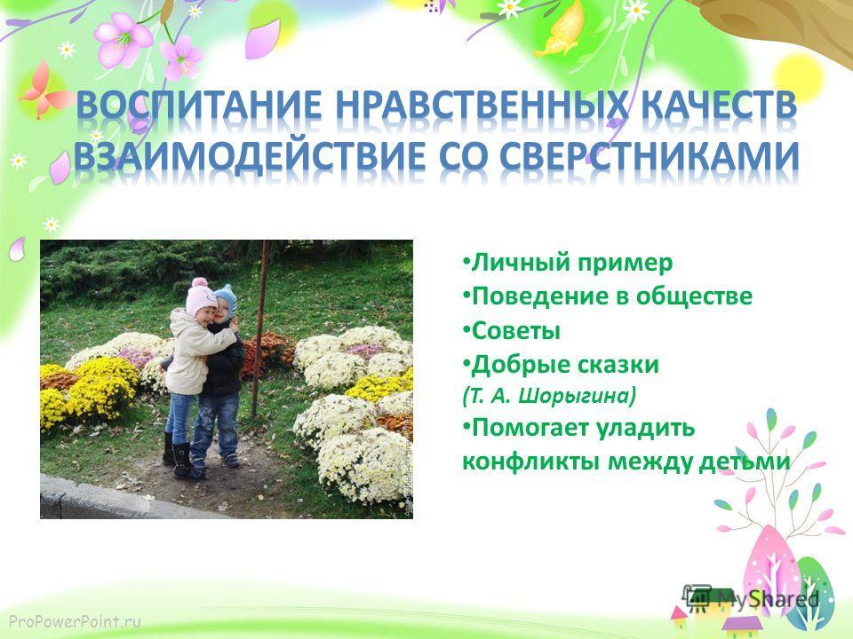 ProPowerPoint.ru Личный пример Поведение в обществе Советы Добрые сказки (Т. А. Шорыгина) Помогает уладить конфликты между детьми