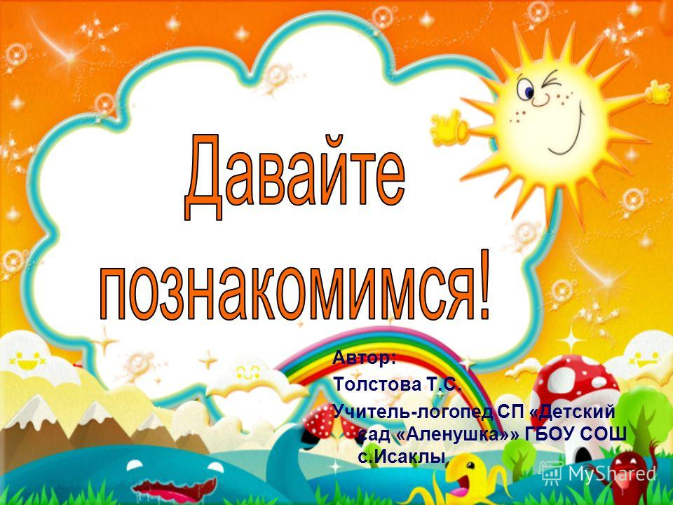 Автор: Толстова Т.С. Учитель-логопед СП «Детский сад «Аленушка»» ГБОУ СОШ с.Исаклы