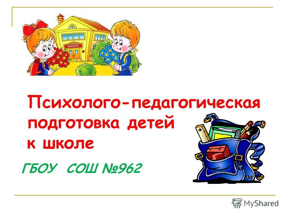Психолого-педагогическая подготовка детей к школе ГБОУ СОШ 962
