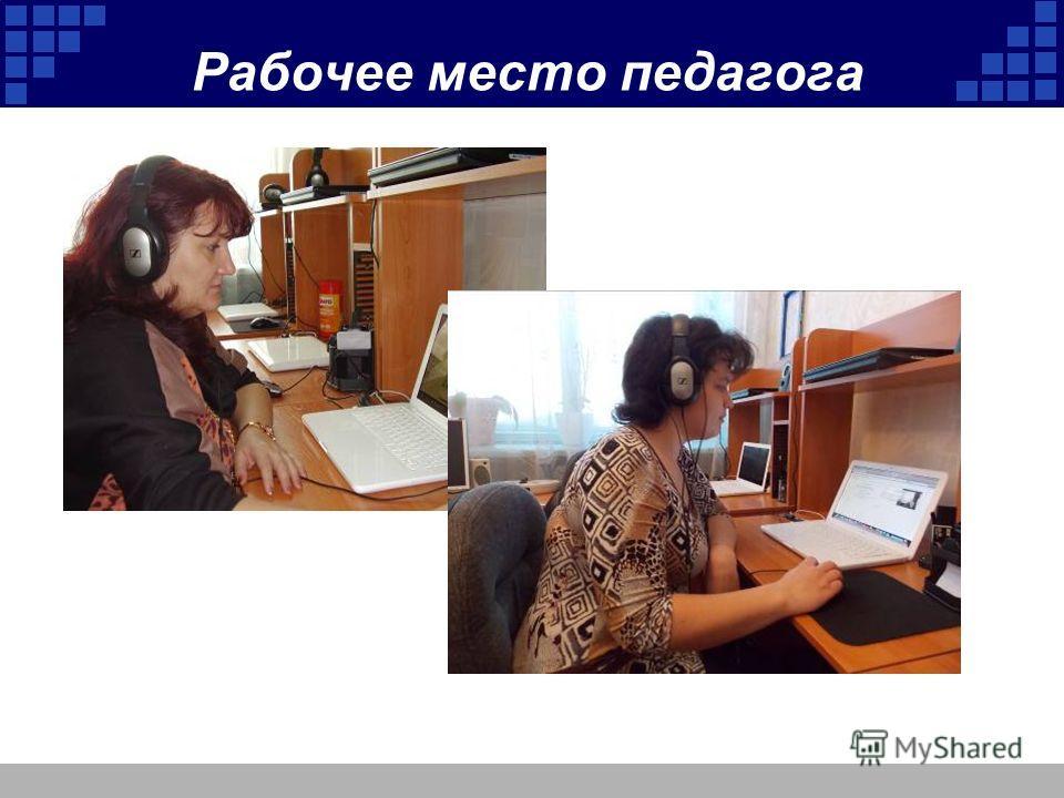 Рабочее место педагога