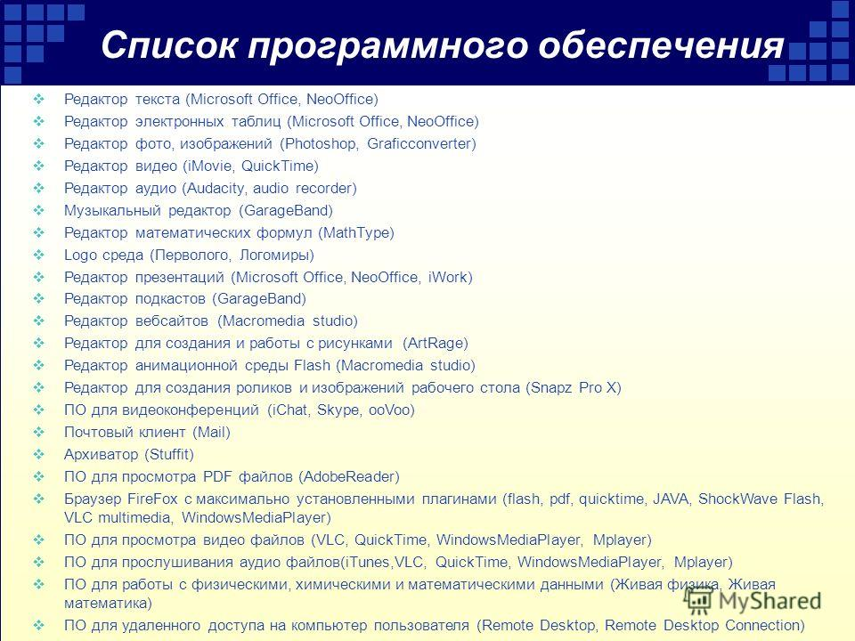 Список программного обеспечения Редактор текста (Microsoft Office, NeoOffice) Редактор электронных таблиц (Microsoft Office, NeoOffice) Редактор фото, изображений (Photoshop, Graficconverter) Редактор видео (iMovie, QuickTime) Редактор аудио (Audacit