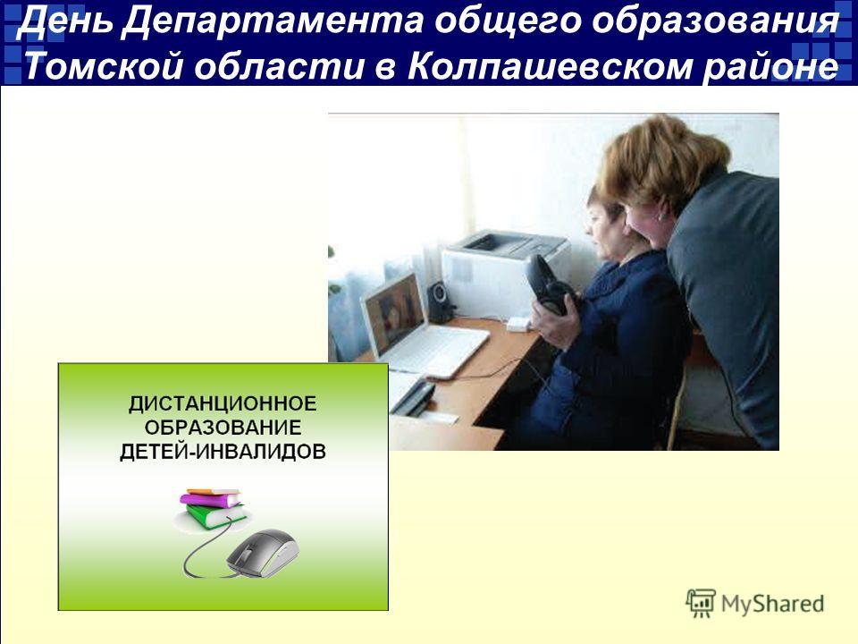 День Департамента общего образования Томской области в Колпашевском районе
