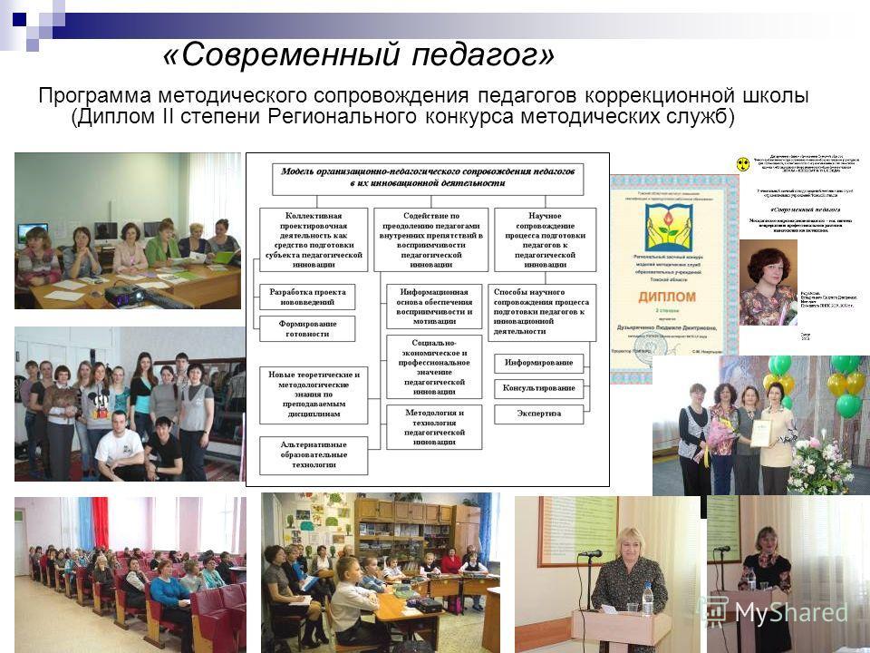 «Современный педагог» Программа методического сопровождения педагогов коррекционной школы (Диплом II степени Регионального конкурса методических служб)