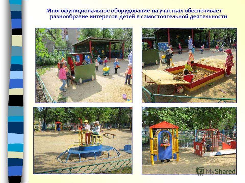 Многофункциональное оборудование на участках обеспечивает разнообразие интересов детей в самостоятельной деятельности