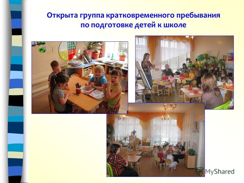 Открыта группа кратковременного пребывания по подготовке детей к школе