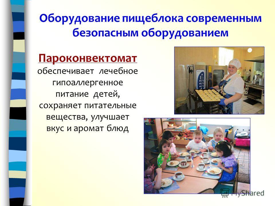 Оборудование пищеблока современным безопасным оборудованием Пароконвектомат обеспечивает лечебное гипоаллергенное питание детей, сохраняет питательные вещества, улучшает вкус и аромат блюд