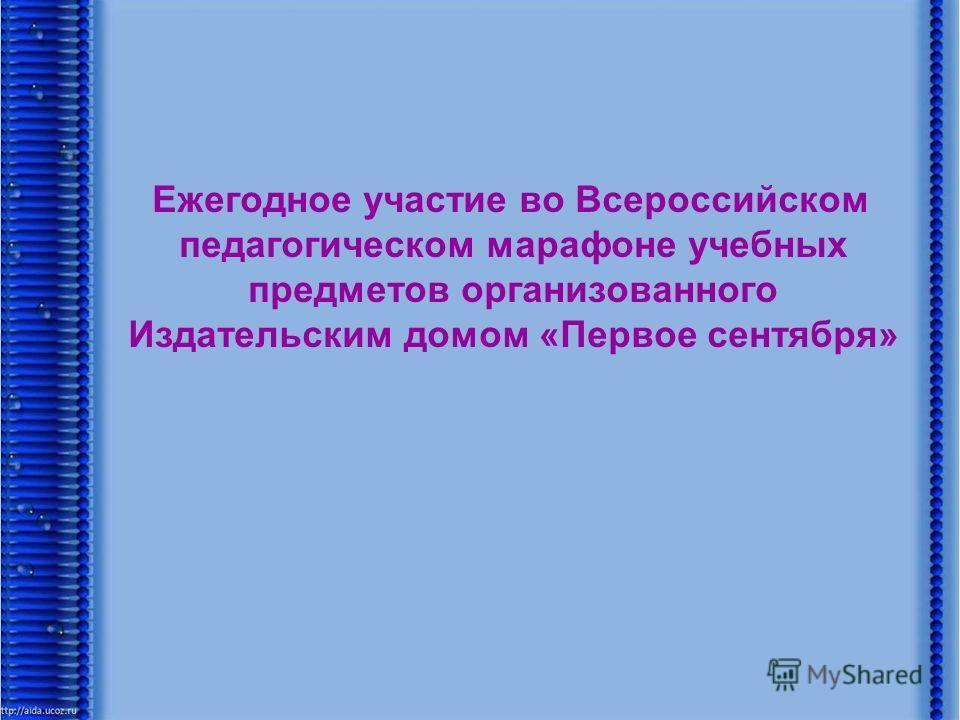 Ежегодное участие во Всероссийском педагогическом марафоне учебных предметов организованного Издательским домом «Первое сентября»