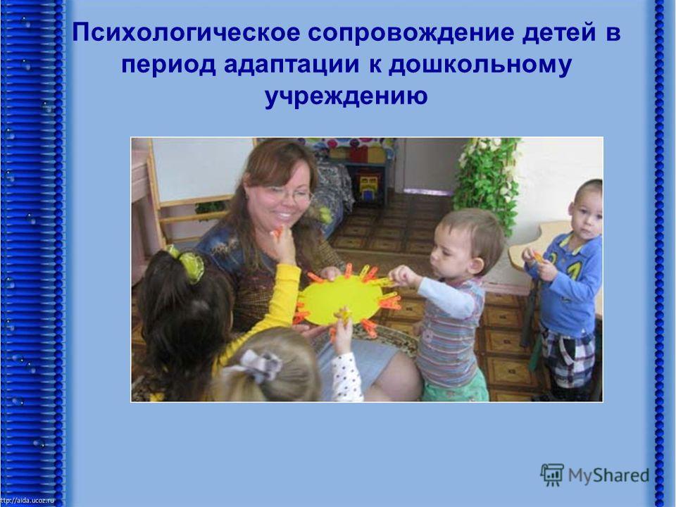 Психологическое сопровождение детей в период адаптации к дошкольному учреждению