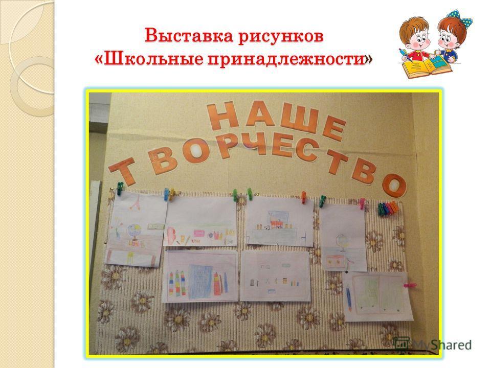 Выставка рисунков «Школьные принадлежности»