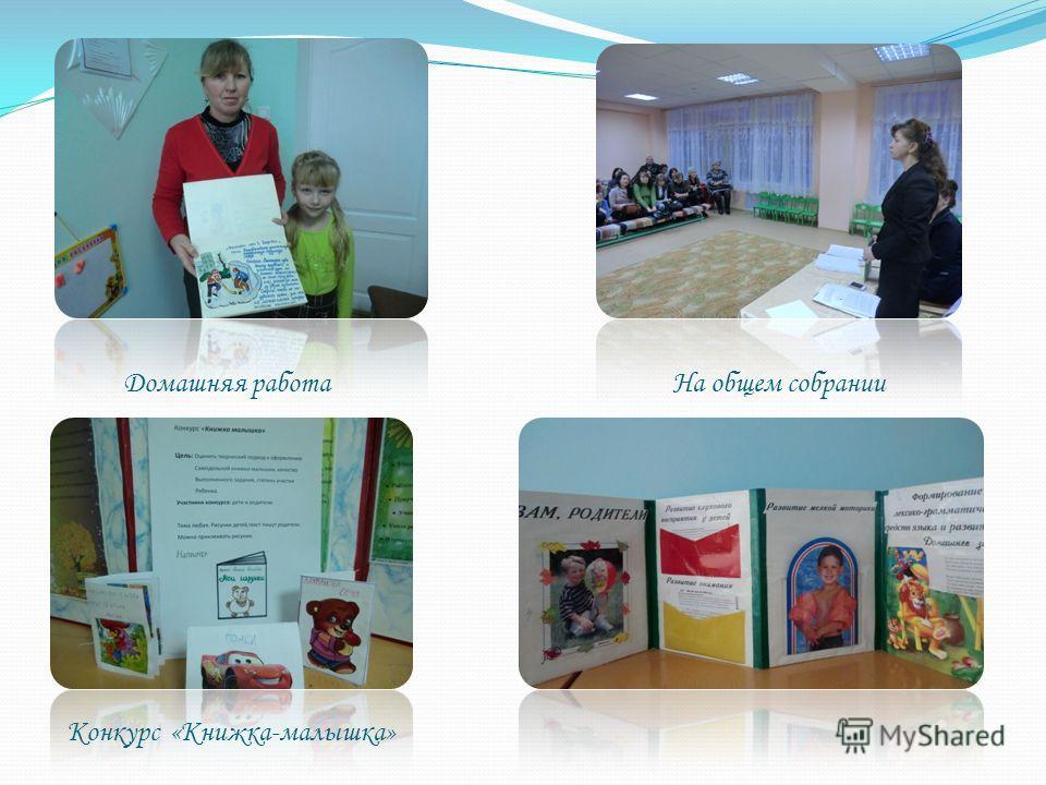 Домашняя работа На общем собрании Конкурс «Книжка-малышка»