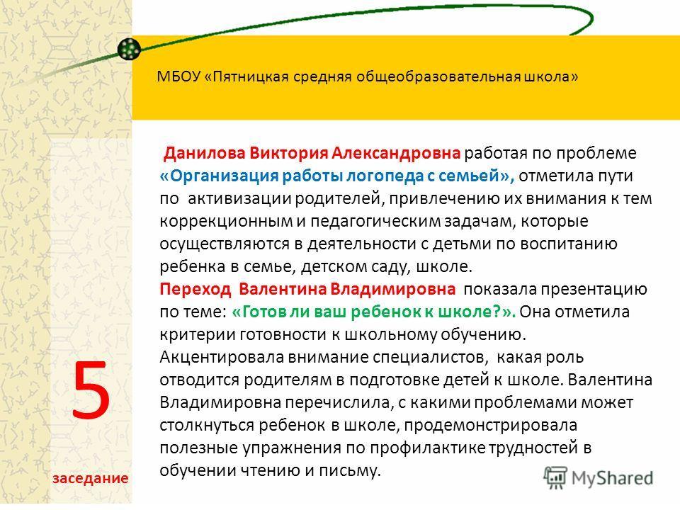 заседание 5 Данилова Виктория Александровна работая по проблеме «Организация работы логопеда с семьей», отметила пути по активизации родителей, привлечению их внимания к тем коррекционным и педагогическим задачам, которые осуществляются в деятельност